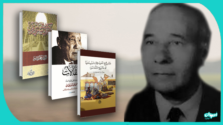 عبد الله عنان مؤرخ الأمجاد والنكبات أصوات أونلاين